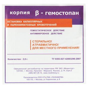 Корпия β-гемостопан, 10х10 см - Пластырь гемостатический для остановки кровотечений и закрытия ран
