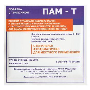 ПАМ-Т, 10х10 см - Повязка с трипсином для лечения гнойно-некротических ран с большим количеством раневого отделяемого