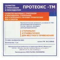 Протеокс-ТМ - Салфетка с трипсином и мексидолом, стерильная, для ускоренного лечения трофических язвы и ожогов