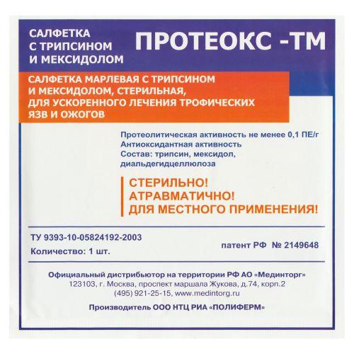 Протеокс-ТМ - Салфетка с трипсином и мексидолом, стерильная, для ускоренного лечения трофических язвы и ожогов из категории Ферментные